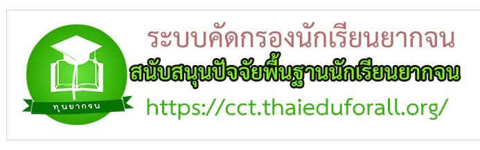 https://cct.thaieduforall.org/