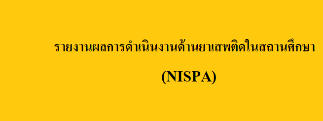https://nispa.nccd.go.th/2013/